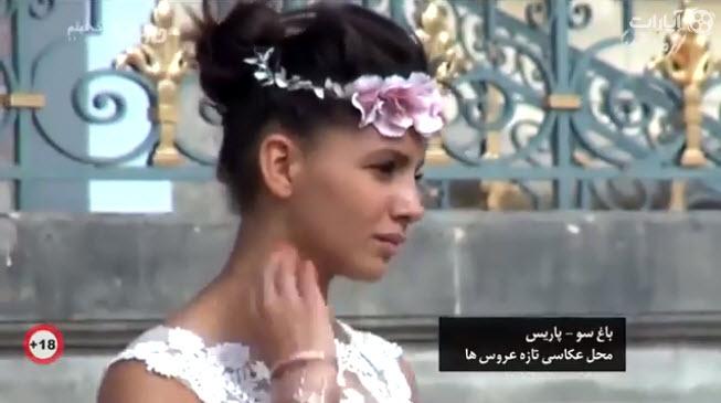 فرهنگ عروسی در فرانسه