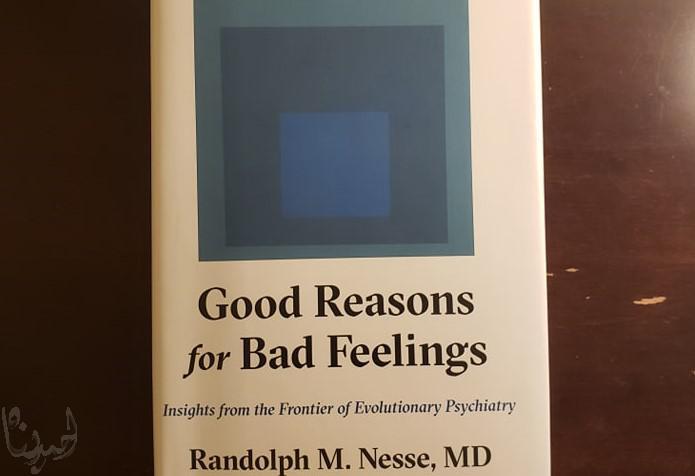 خلاصه کتاب دلایل خوب برای احساسات بد