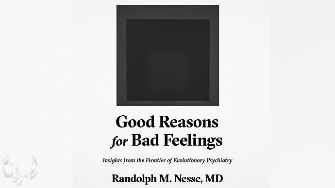دلایل خوب برای احساسات بد